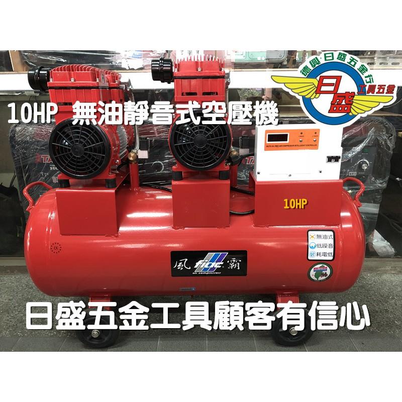 (日盛工具五金)風霸10HP,5HP馬達2組110L4缸無油式靜音空壓機洗車機適用於汽車美容.工廠.破盤價29000元