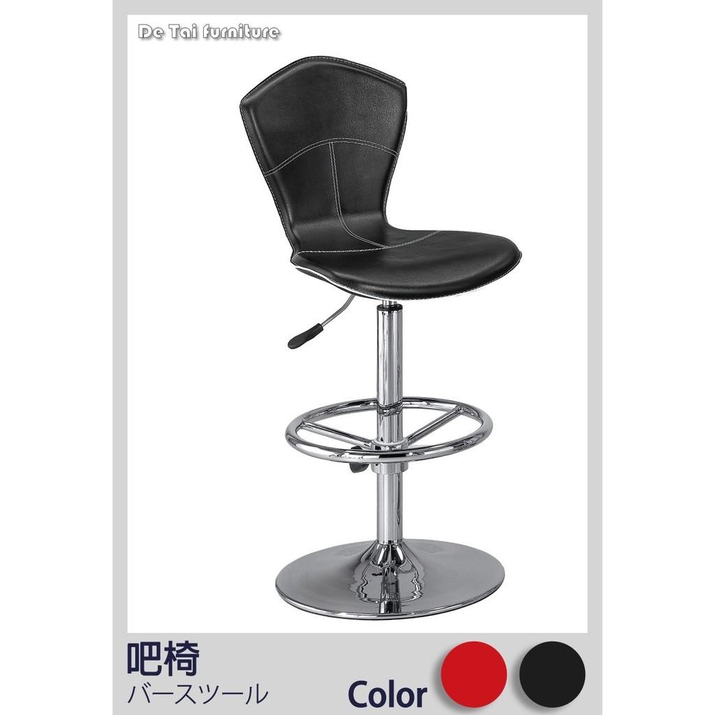 喬森吧椅(黑)