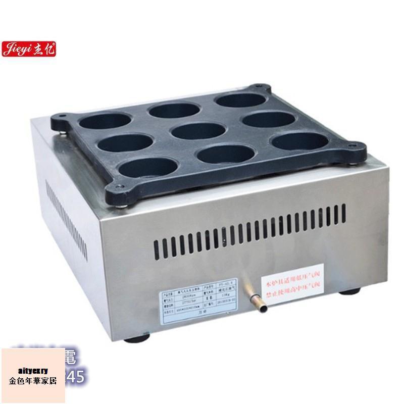 杰億燃氣9孔紅豆餅機 燃氣電熱紅豆餅機 FY-4B.R車輪餅機
