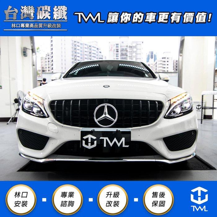 TWL台灣碳纖 Benz賓士 W205 AMG 前保桿 前下巴車身飾條 鍍鉻 三件式 C350 C300 C400