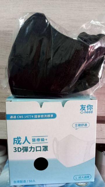台灣製康匠*友你3DL成人口罩