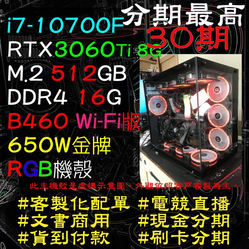 I7-10700F/RTX3060Ti/16G/M.2 512G/650W電競機種
