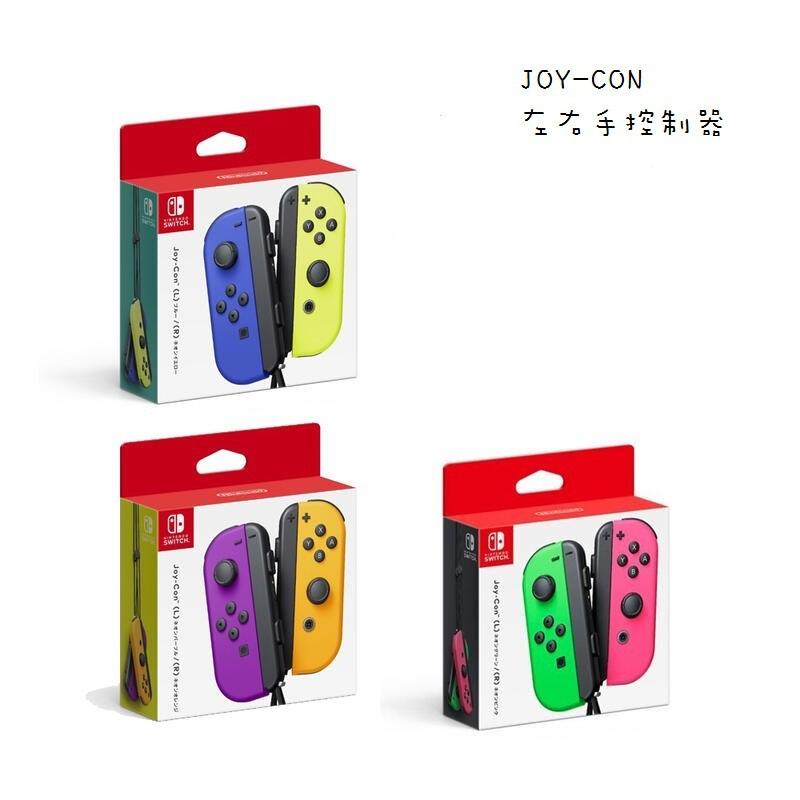 Nintendo 任天堂 Switch 原廠公司貨 JOY-CON左右手控制器-周董的店