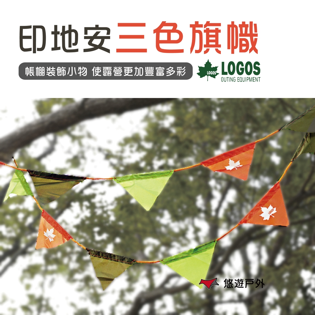 【日本LOGOS】印地安三色旗誌 2PCS LG71809509 裝飾小物 露營 悠遊戶外