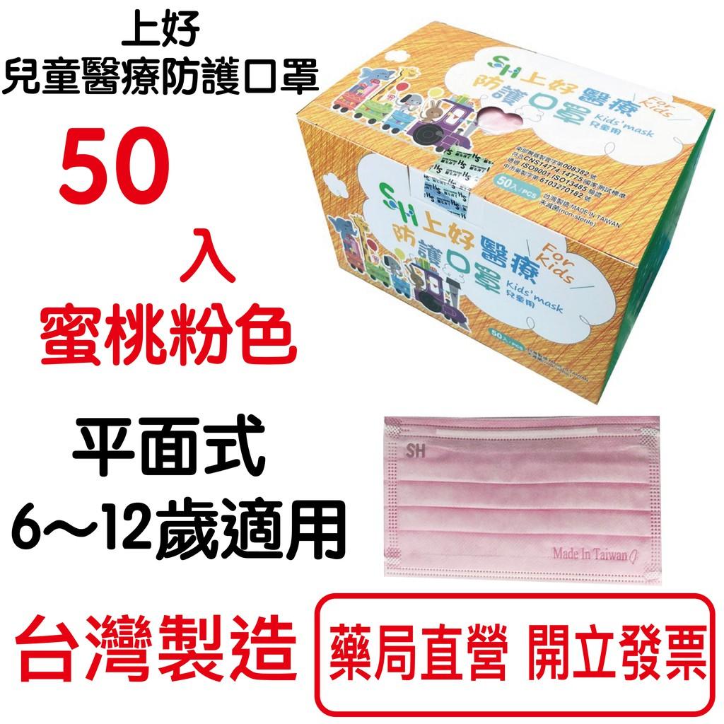 上好 兒童6~12歲醫療防護口罩 50入 蜜桃粉色 台灣製造 兒童口罩 兒童醫療口罩 醫用口罩 防護口罩 防疫口罩 防疫