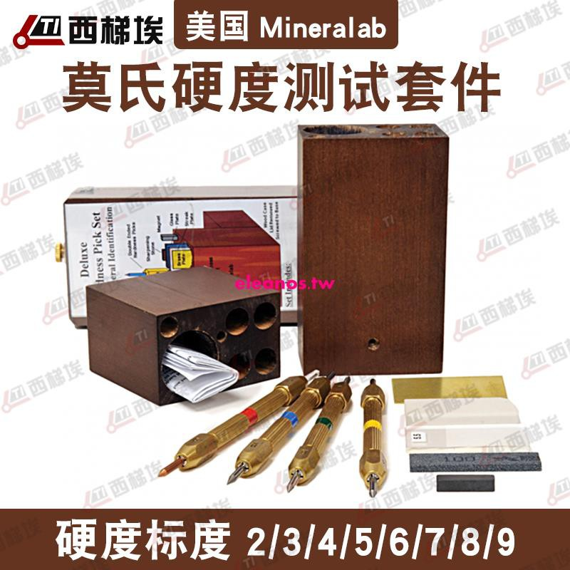 美國Mineralab莫氏硬度計莫式硬度筆摩式硬度計2-9套裝美國DELUXE