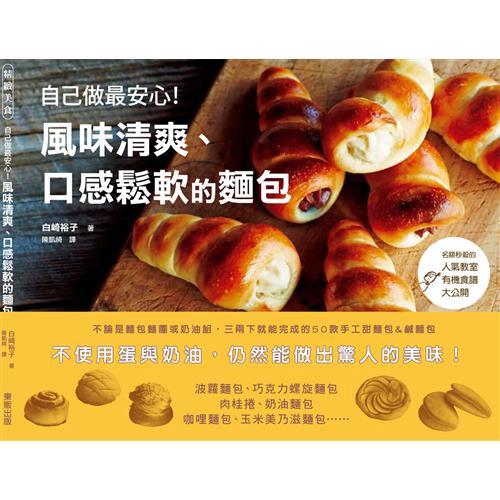 自己做最安心!低醣、低脂、低熱量麵包[9折]11100860907