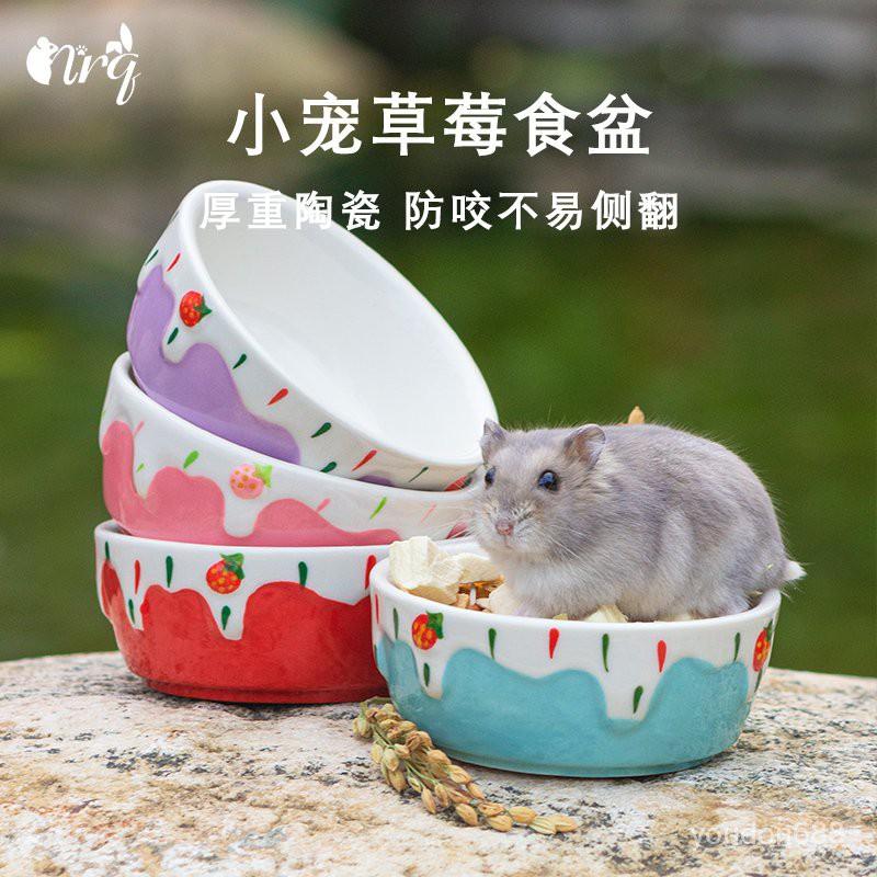 熊熊の私寵 現貨 倉鼠陶瓷食盆金絲熊食盆花枝鼠食物碗飼料盒零食碗倉鼠用品 批發 廠家直銷