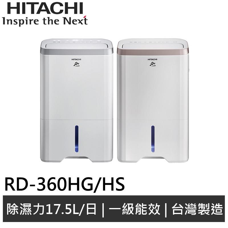 HITACHI日立 18L除濕機 RD-360HG / RD-360HS (輸碼92折 XMN3HNEHJ)