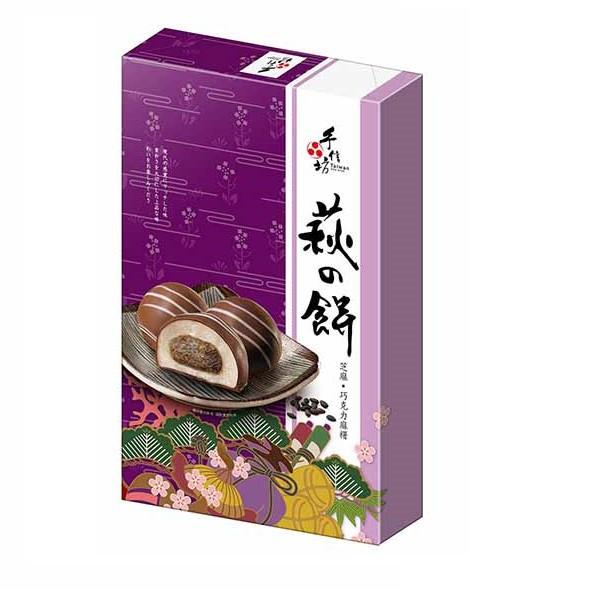 【手信坊】萩之餅(花生/芝蔴)-嚴選台灣在地食材