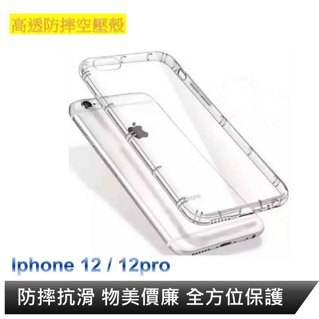 iphone 12 / 12 pro 高透防摔空壓殼 型號齊全 其他型號 歡迎發問