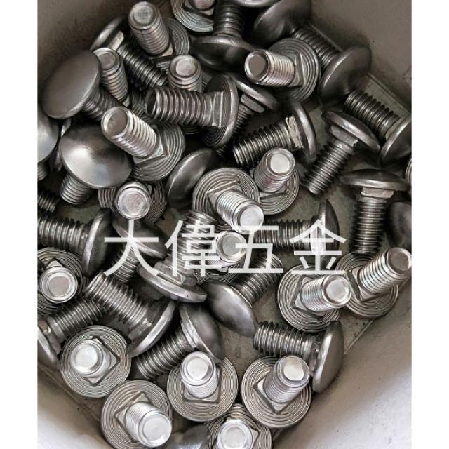 【現貨】【大偉五金】304不銹鋼馬車螺絲 角鋼螺絲 3分*6分長 一盒180顆