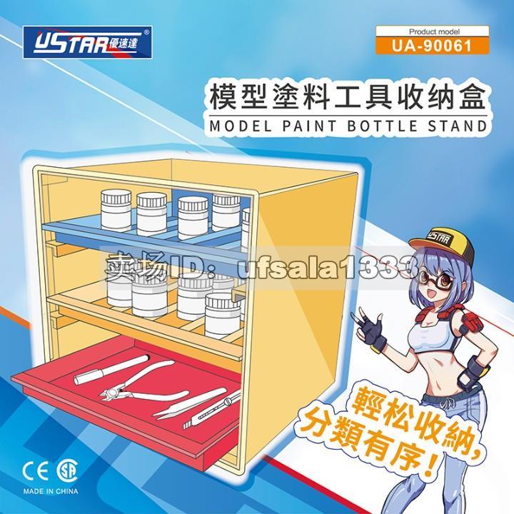現貨熱銷#優速達工具箱 高達模型手辦軍事油漆涂料工具輔料儲物收納盒抽屜