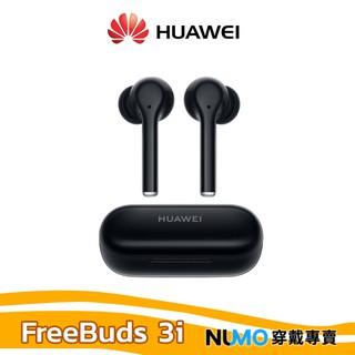 HUAWEI FreeBuds 3i 真無線藍牙降噪耳機 碳晶黑【贈保護套】