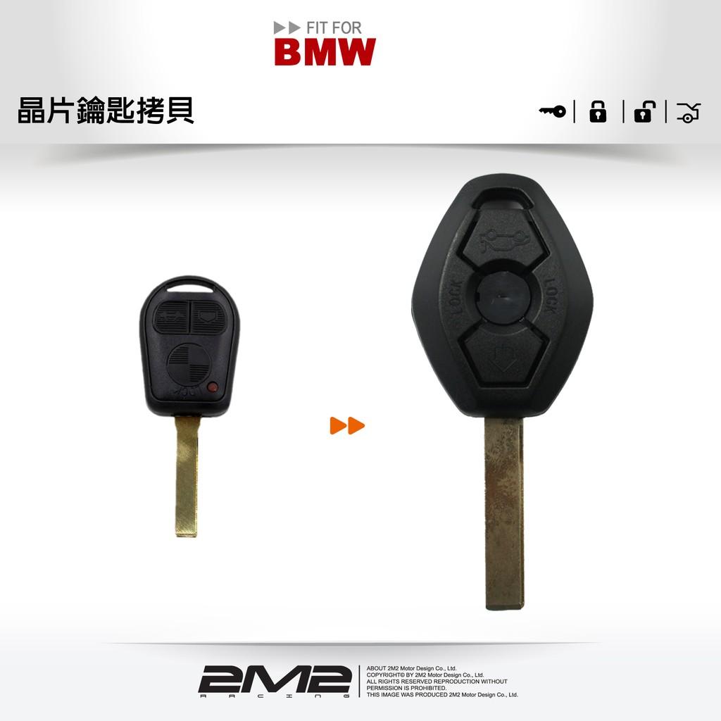 【2M2 晶片鑰匙】BMW E46 318 E38 740 E39 520 X5 E53 寶馬 盾型晶片鑰匙 遙控器拷貝