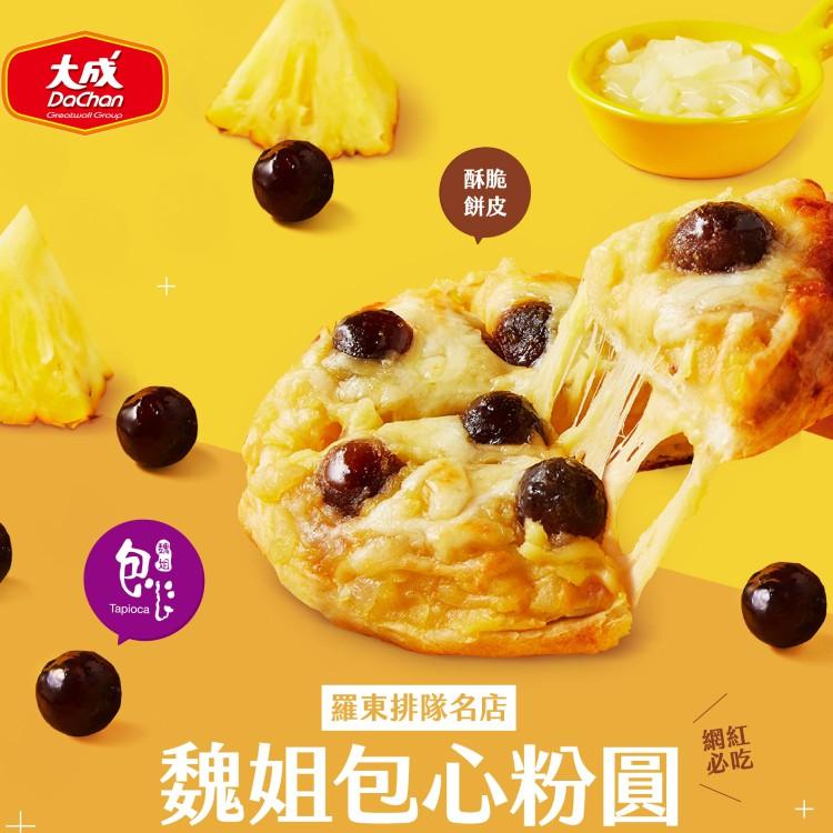 【大成食品】魏姐包心粉圓起司塔塔酥200g/包(18片)羅東美食