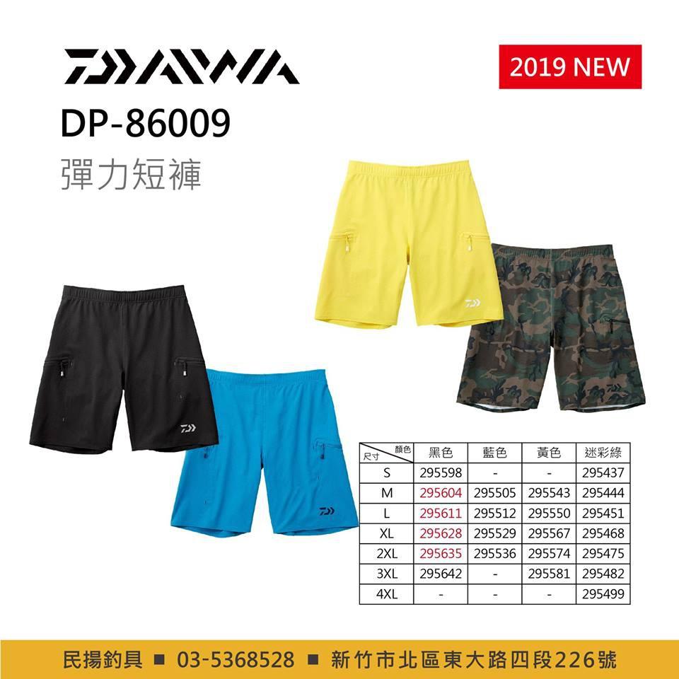 [新竹民揚][ DAIWA 短褲 ] DP-86009 彈性短褲 釣魚短褲 釣魚褲