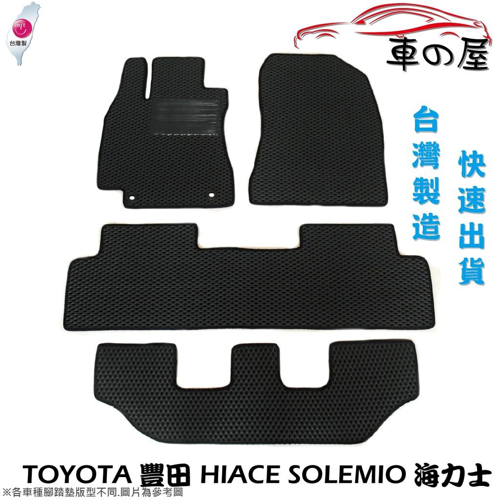 蜂巢式汽車腳踏墊 TOYOTA 豐田 HIACE SOLEMIO 海力士 7人 全車系 防水腳踏 台灣製造 快速出貨
