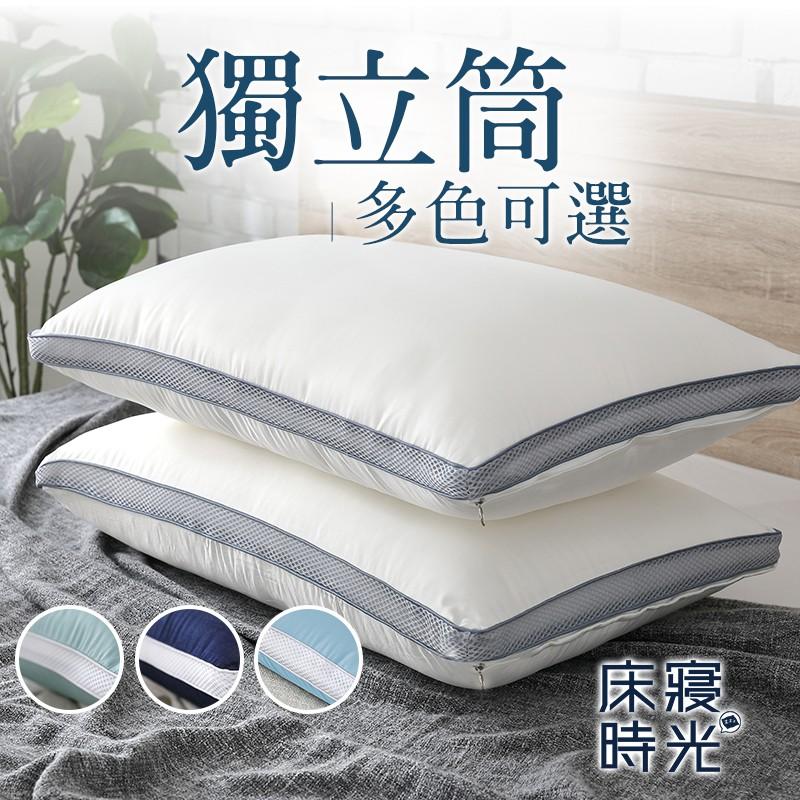 【床寢時光】升級版4D天絲超透氣網釋壓50顆獨立筒枕頭(多色任選)