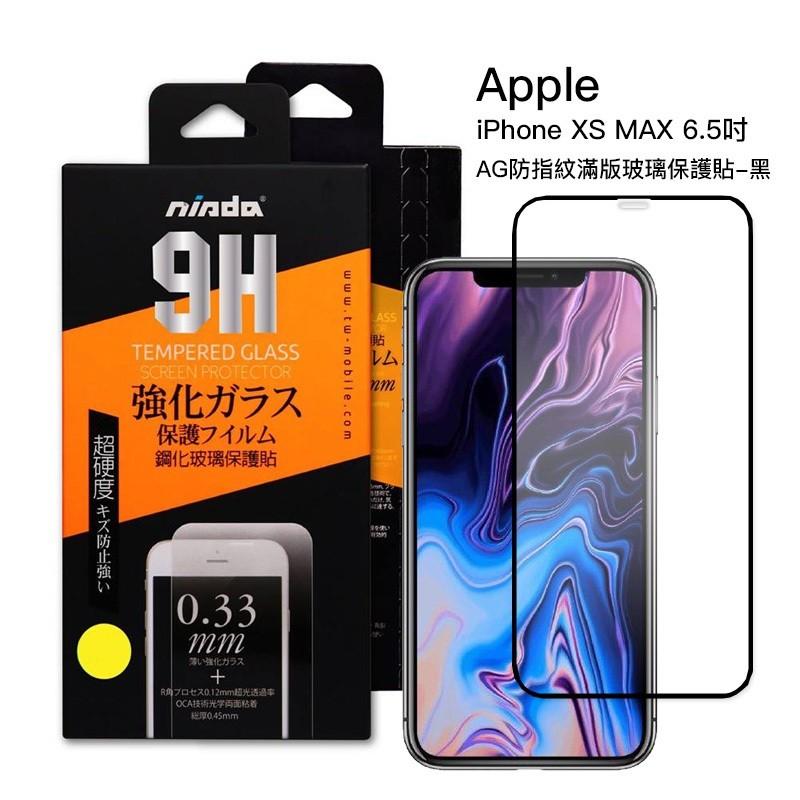 Apple IPhone XS MAX 滿版霧面防指紋(黑)9H高硬度鋼化玻璃貼 手機螢幕保護貼(日本等級疏水防油)