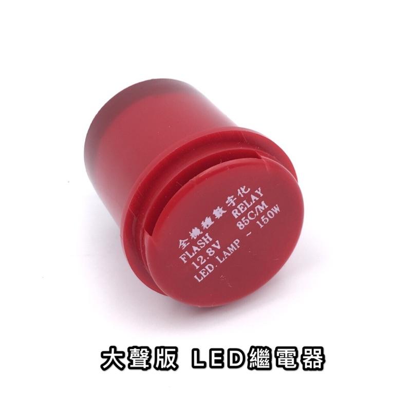 ✨現貨 大聲版 LED 方向燈 繼電器 機車 LED方向燈繼電器 閃光器 防快閃 3PIN 勁戰 BWS G6 雷霆S
