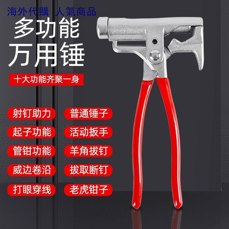 錘多功能一體手動打鋼釘鐵釘水泥墻釘錘子鉗子管鉗多合一工具