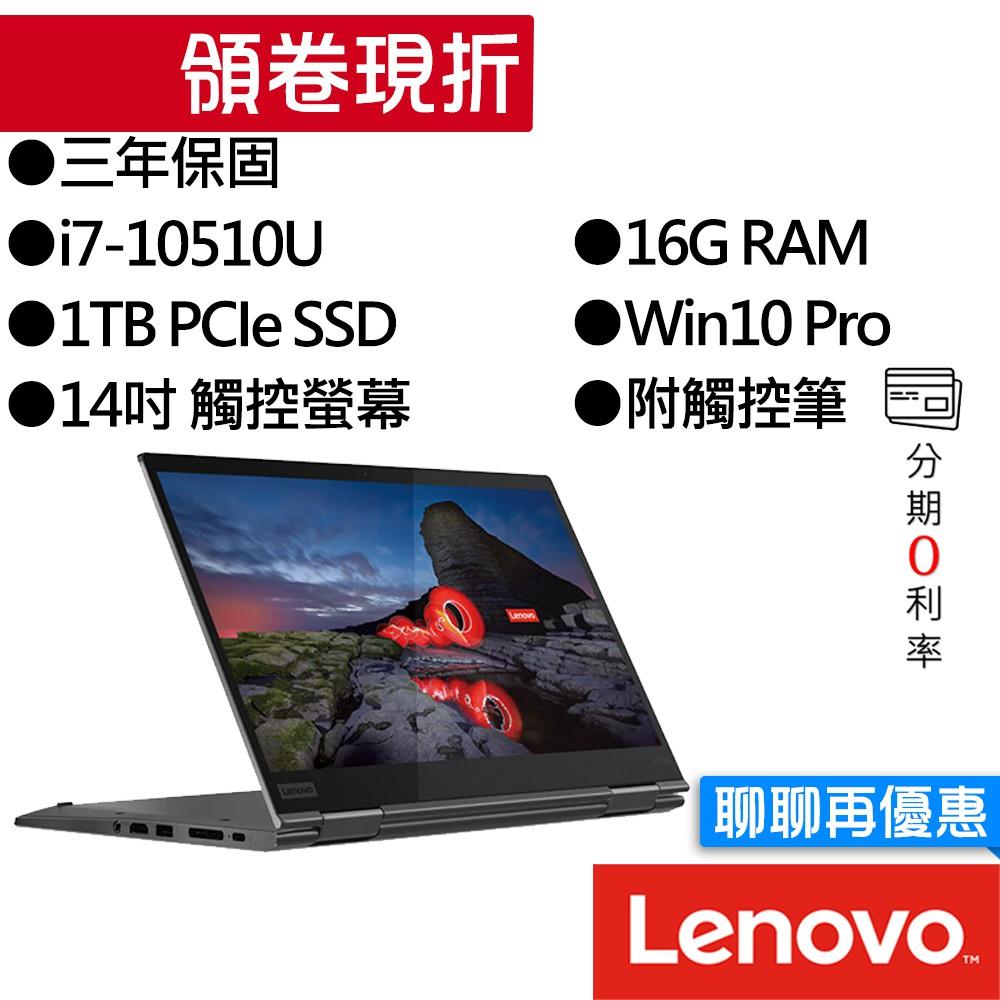 Lenovo聯想 ThinkPad X1 Yoga i7 14吋 輕薄 觸控 翻轉筆電