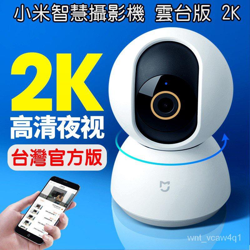小米智慧攝影機 雲台版 2K (台灣官方版本)小米攝影機   紅外線夜視超廣角監視器小米監視器 移動偵測 雙向語音 FD