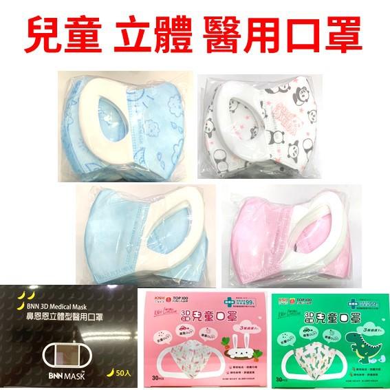 [現貨台灣製]兒童 幼幼 立體醫療口罩 康乃馨 鼻恩恩 BNN 3D口罩