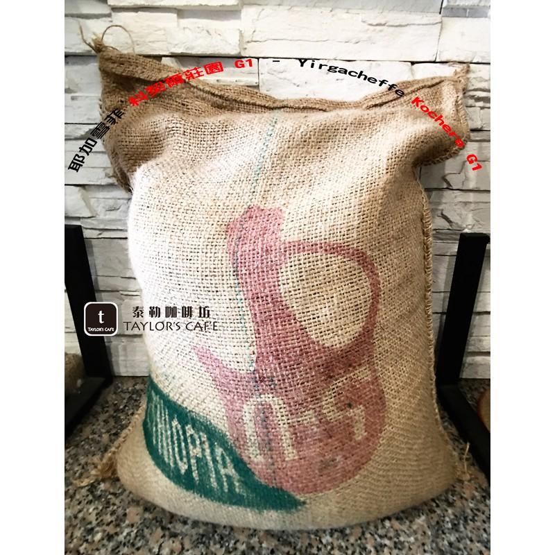 【TDTC 咖啡館】精選單品咖啡豆–耶加雪菲 科契爾莊園 G1–Yirgacheffe Kochere G1 (半磅)
