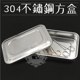 304不銹鋼方盒器皿(單入)美容考試飄霧眉[55476] | 天天美材專業批發 | 桃園市