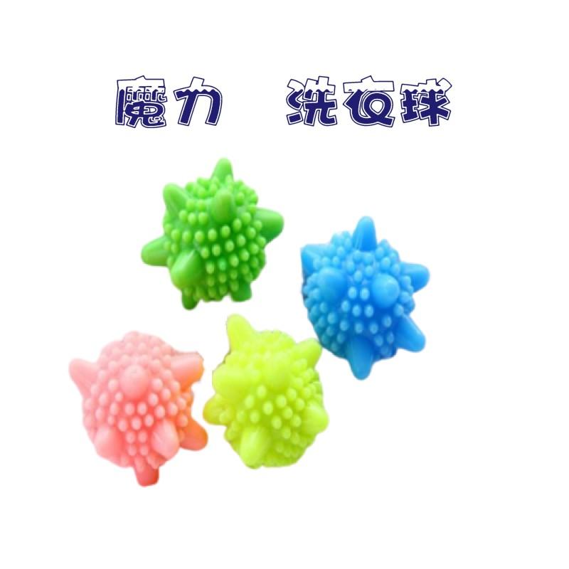 韓國魔力洗衣球 洗衣膠球 重複使用護洗球 去汙防纏繞 洗衣機專用清潔球