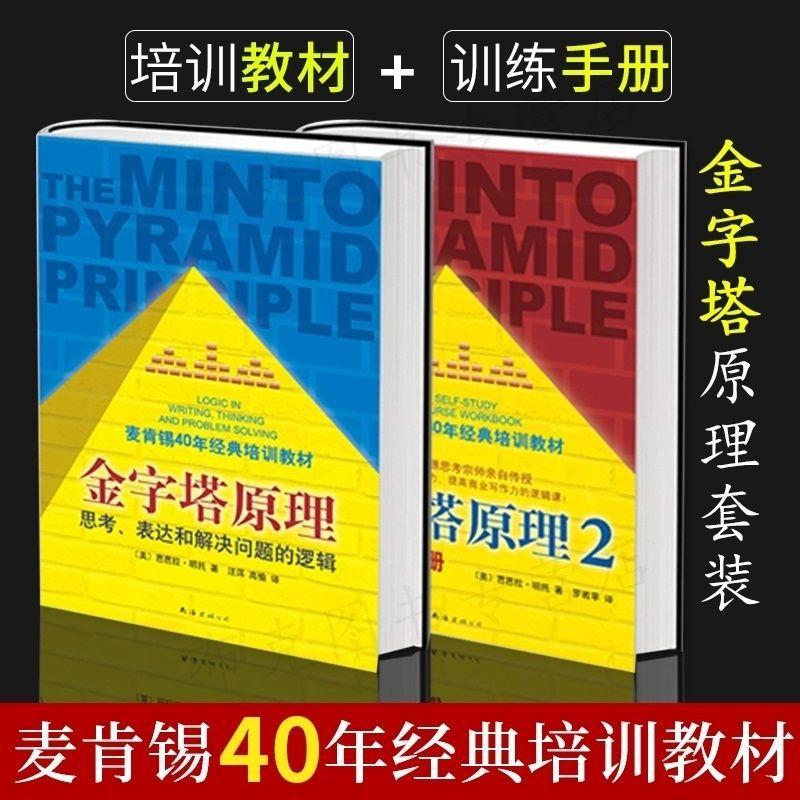 【書滿香正版】正版金字塔原理1+2全套兩冊麥肯錫40年經典培訓教材思