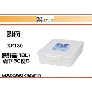 (即急集)3個免運非偏遠 聯府KF-180零下30度C保鮮盒(18L)/  冰箱盒/ 冷凍盒/ 保鮮盒/ 食材盒 新北市