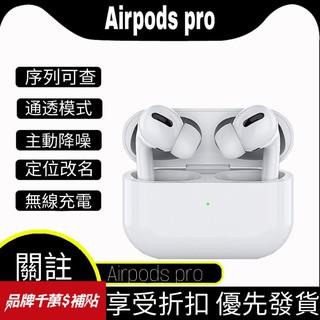 蘋果 Apple AirPods Pro 搭配無線充電盒(MWP22TA/ A) 無線藍牙耳機 原廠公司貨 降噪 通透