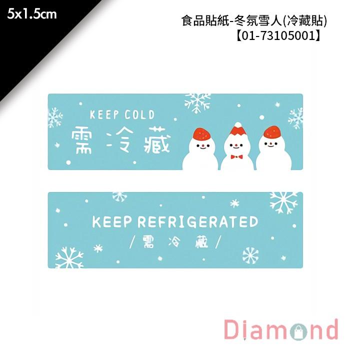岱門包裝 食品貼紙-冬氛雪人(冷藏貼) 112枚x2包 5x1.5cm【01-73105001】