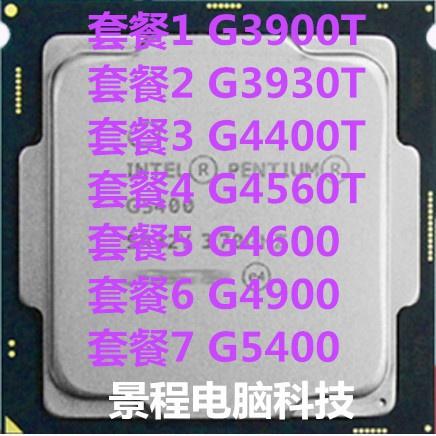 桌上型電腦g3900t g3930t g4600 g5400 1151系列cpu正式版質保一年