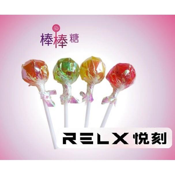悅刻RELX 悦刻RELX西瓜葡萄荔枝紅牛西瓜老冰棍可樂悦刻悅刻馬卡隆棒棒糖