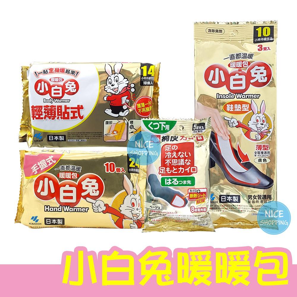 小白兔 暖暖包 手握式 24hr 10入/包 暖包 手握 日本製 持續24小時 貼式 輕薄貼式 鞋墊 襪式
