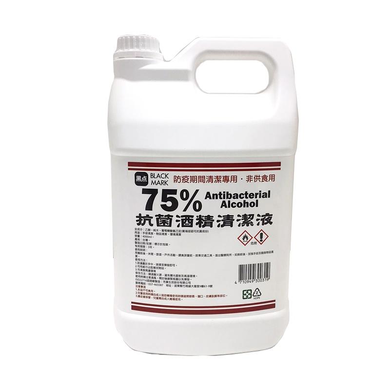 黑點 75%抗菌酒精清潔液-4000ml(禁止食用)