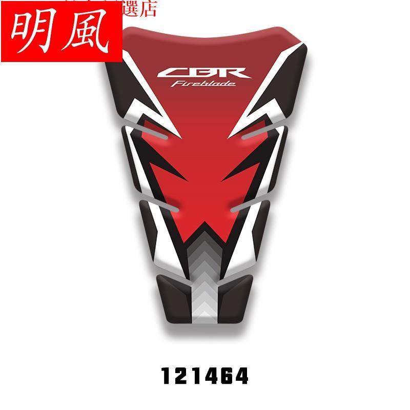 現貨HONDA本田 CBR系列 CBR650R/500 改裝油箱貼紙 魚骨貼 蓋貼 油