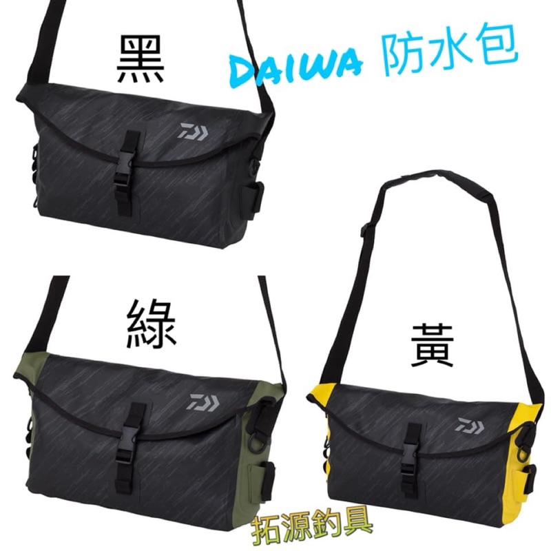 (拓源釣具)Daiwa TP(C)防水側背包