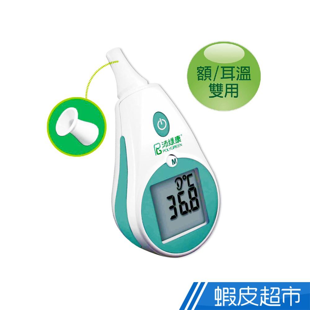 沛綠康polygreen 紅外線耳額溫槍 KI-8180 醫療器材 額溫槍 耳溫槍 溫度計 發燒警示 廠商直送 現貨