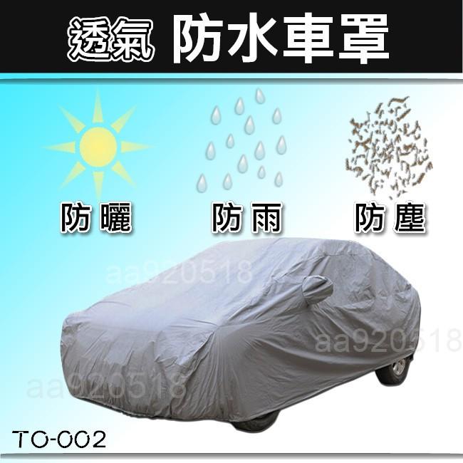 【透氣防水車罩-轎車型】ALTIS VIOS CAMRY YARIS TERCEL PREMIO 防塵罩 汽車車罩 車罩