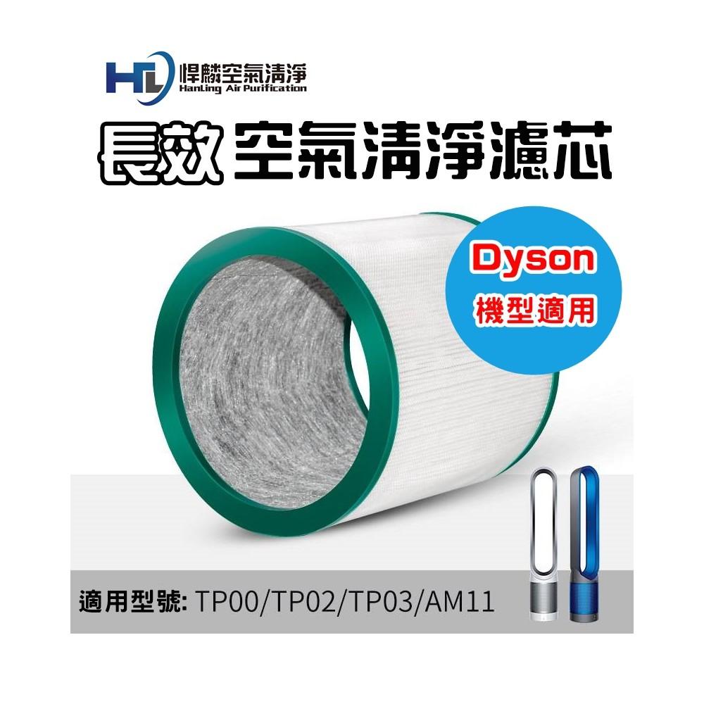 悍麟空氣清淨 Dyson TP00 01 02 03 AM11  空氣清淨機 濾心 濾芯 高效抗敏型 抗菌 副廠 長效