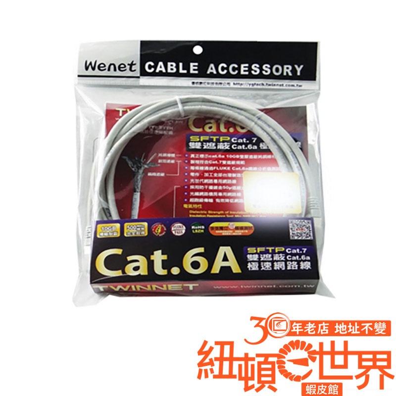 TWINNET Cat.6a  SFTP 雙遮蔽極速網路線 鍍金接頭 2米/5米/8米/15米/20米