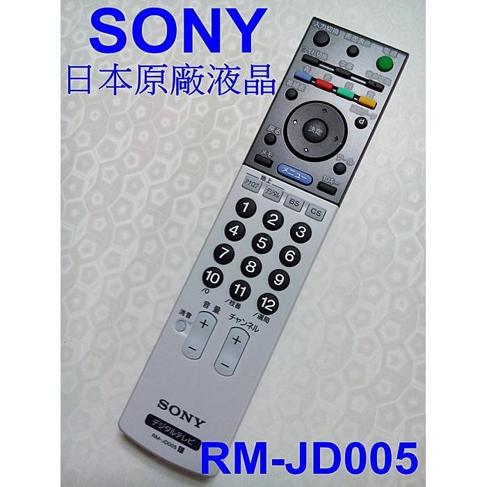 日本SONY原廠液晶電視遙控器RM-JD005日規內建 BS / CS / 地上波 RM-CD003 RM-CD015