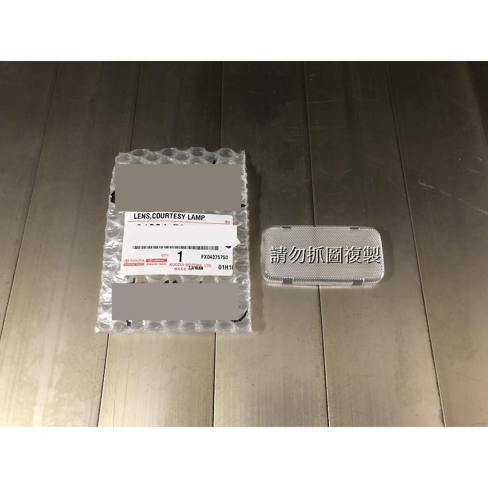 豐田 ALTIS-01-07 WISH-04-09 CAMRY-02-06 正廠 車門內板燈殼 迎賓燈殼