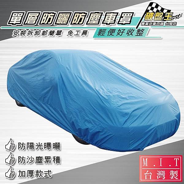 防水車罩【4WD-L】TRIBUTE MPV SUV U7 SANTA FE CARRY CX7 破盤王