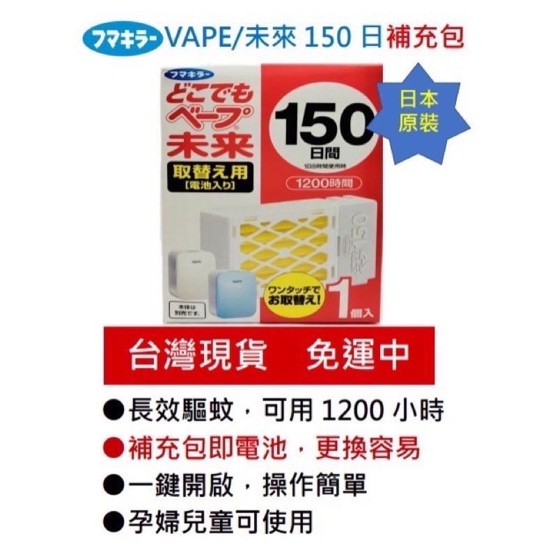 免運 🔥小雞皮🔥台灣現貨 日本製 VAPE 3倍長效 電子防蚊驅蚊器 + 150日補充包 驅蚊器